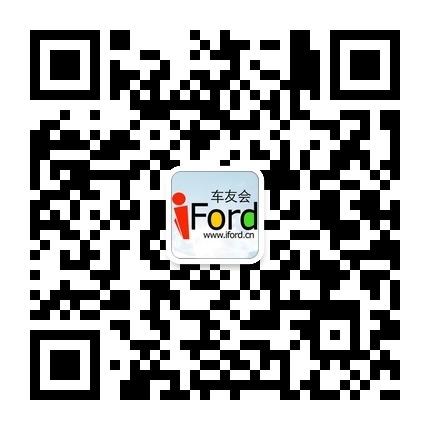 爱福特车友会微信公众号